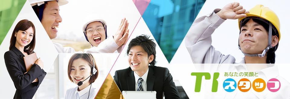 奈良、大阪、京都で人材派遣のことなら「TIスタッフ株式会社」